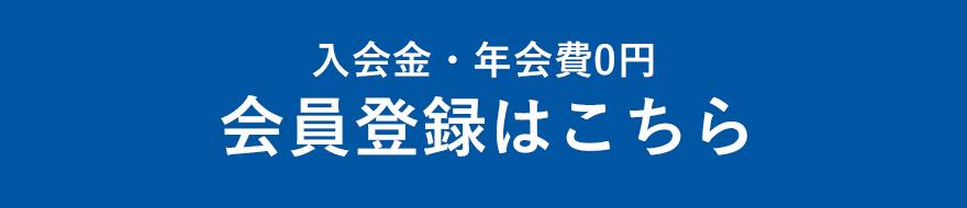 入会金・年会費0円。会員登録はこちら