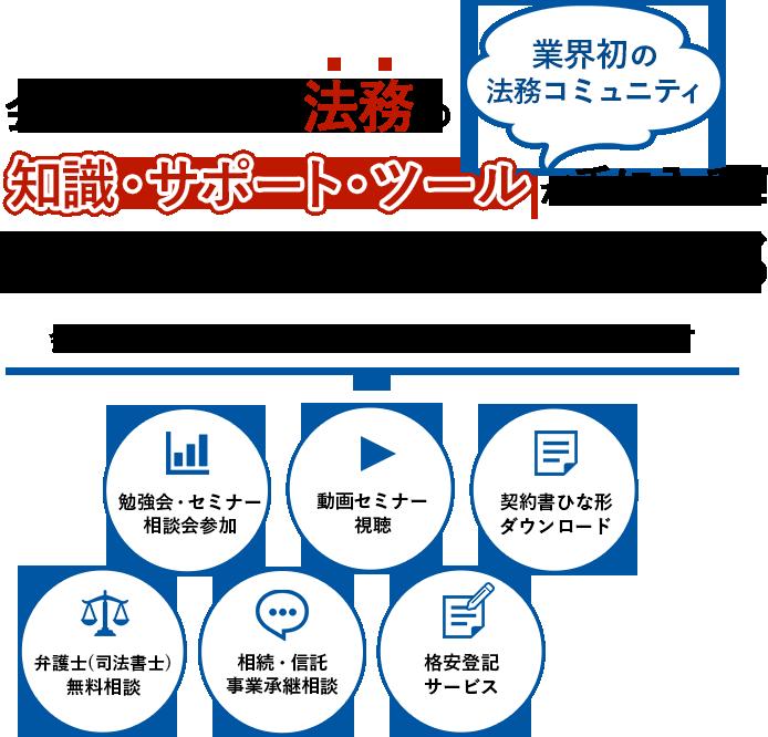 会計人が使える法務の知識・サポート・ツールが手に入る。会計人法務サポート倶楽部